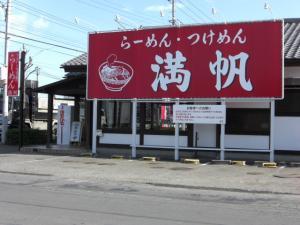 09011912満帆太田・店舗外観
