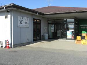 09011912福は内・店舗外観