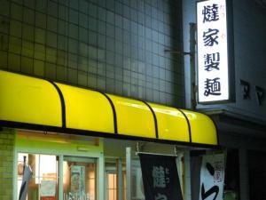 09010619燵家製麺・店舗外観