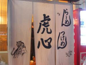 09011118虎心・店舗暖簾