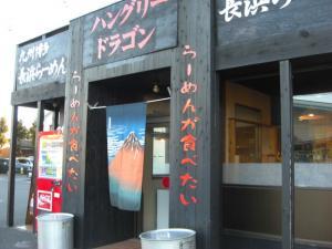 09012516ハンドラ・店舗入り口