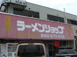 09013113ラーショ深谷店・店舗外観