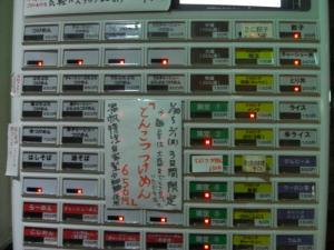 09013114満帆太田・券売機
