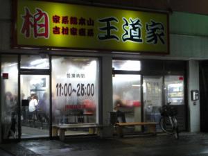 09013118王道家・店舗外観