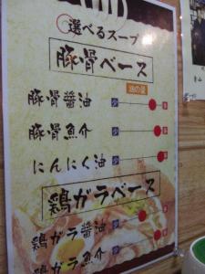09013121青山・らーめんスープ選べる…