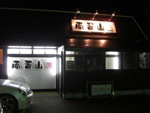 09013122南青山・店舗外観