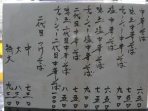 09030112竹末・メニュー表