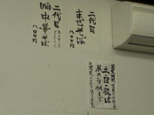 09030112竹末・店内メニュー表①