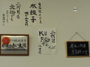 09030112竹末・店内メニュー表②