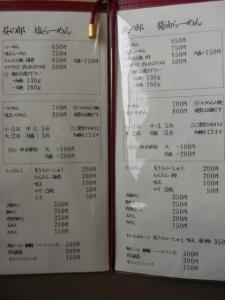 09030814みどり・メニュー表