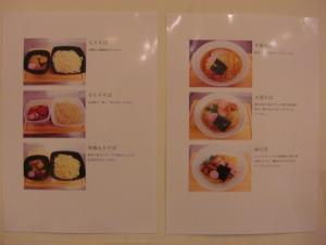 09030818順風・メニュー写真表