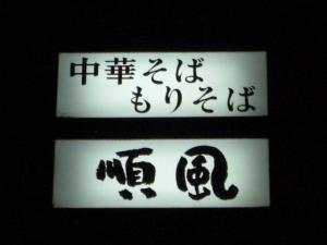 09031419順風・店舗看板