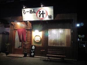 09032119○汁屋・店舗外観