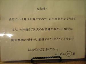 09032119○汁屋・注意書き