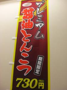 09032802山岡家・期間限定プレミアム醤油とんこつ 宣伝用幟