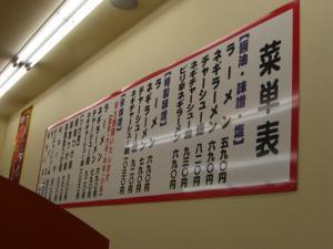 09032802山岡家・店内掲示メニュー表