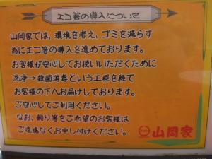 09032802山岡家・薀蓄②