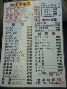 09040317大勝軒・メニュー表①