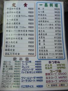 09040317大勝軒・メニュー表②