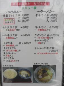 09040411大勝軒ROZEO・メニュー表