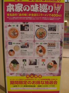 09040417Ones mall ラーメン劇場・イベント告知ポスター
