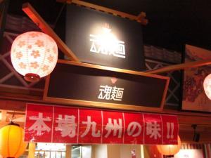 09040415Ones mall ラーメン劇場 魂麺・店舗看板