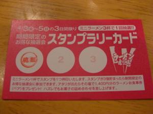 09040415Ones mall ラーメン劇場・期間限定スタンプカード①