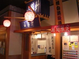 09040416Ones mall ラーメン劇場 山勝軒・店舗入り口