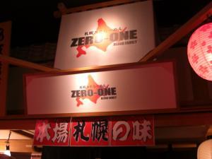 09040416Ones mall ラーメン劇場 ZERO-ONE・店舗看板