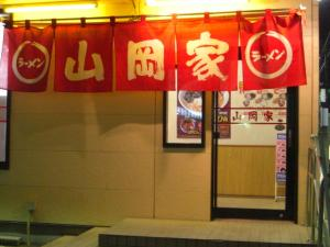 09040520山岡家・店舗入り口