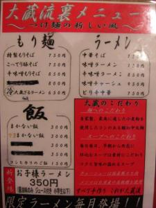 09041120大蔵・裏メニュー表