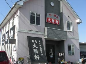 09021513群馬大勝軒・店舗外観