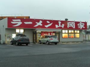 09042505山岡家・店舗外観