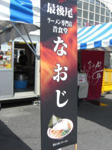 09043012信越麺戦記Part1・『新潟代表』なおじ