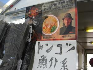 09043012信越麺戦記Part1・なおじ