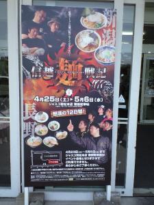 09043012信越麺戦記Part1・イベントポスター