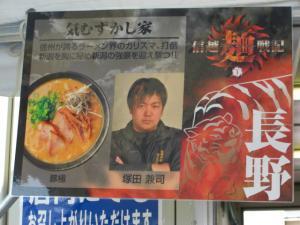 09043013信越麺戦記Part1・気むずかし家 ①