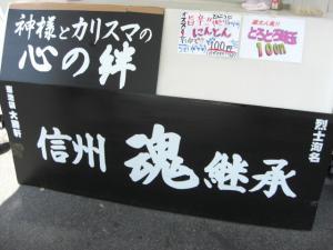 09043013信越麺戦記Part1・気むずかし家 ②