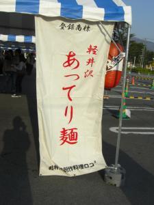 09043017信越麺戦記Part1・『長野代表』ロコ×3