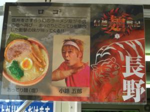 09043017信越麺戦記Part1・ロコ×3