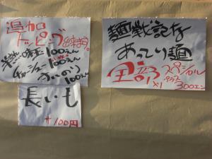 09043017信越麺戦記Part1・ロコ×3 各種トッピング