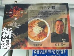 09043017信越麺戦記Part1・潤