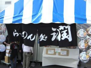 09043017信越麺戦記Part1・『新潟代表』潤 ①