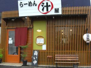 09050713○汁屋・つけ麺 店舗外観