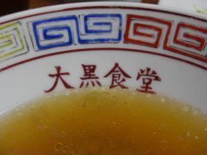 09051713大黒・丼ロゴ