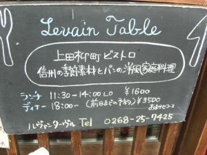 09051714ルヴァン・店舗情報