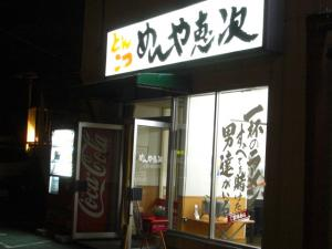 09052721恵次・店舗外観