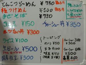 09052721恵次・メニュー表
