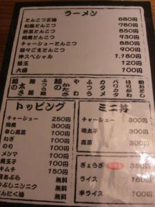 09052620伸・メニュー表