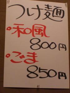 09052620伸・壁メニュー